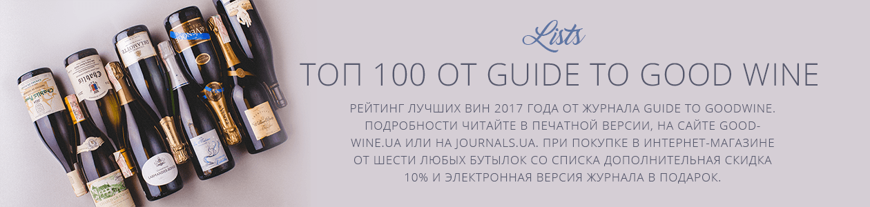 ТОП-100 по версии журнала Guide to Good Wine
