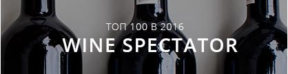 TOP-100 by Wine Spectator